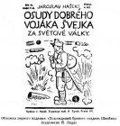 Гашек Швейк Йозеф Лада