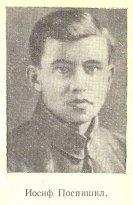 Поспишил Йозеф (1895-1980)