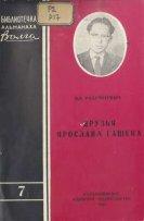 Разумневич В.Л. Друзья Ярослава Гашека