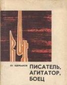 Щербаков Ю.Н. Писатель, агитатор, боец