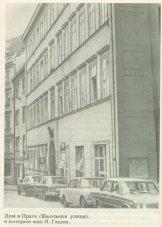 Дом в Праге (Школьска улица), в котором жил Я. Гашек