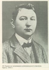 Я. Гашек по окончании коммерческого училища. Прага. 1902г.