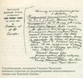 Удостоверение, выданное Гашеку Чешским военным отделом по формированию чехословацкого отряда при Красной Армии