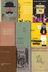 Обложки книг Я. Гашека
