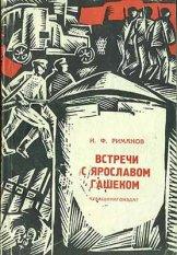 Риманов И. Ф. Встречи с Ярославом Гашеком