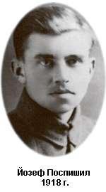 Доценко А.М. Ярослав Гашек и Йозеф Поспишил - красные чехи в Самаре в 1918 г.