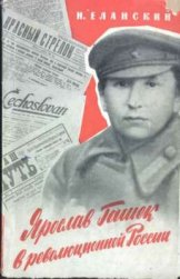 Еланский Н.П. Ярослав Гашек в революционной России