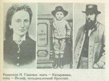 Родители Я. Гашека: мать – Катаржина, отец – Йозеф, четырехлетний Ярослав