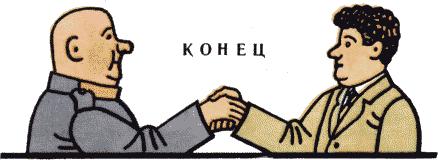 Швейк. Иллюстрации Йозефа Лады