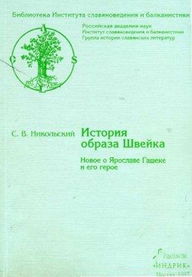 Никольский С.В.  История образа Швейка