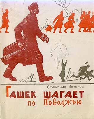 Антонов С. Гашек шагает по Поволжью