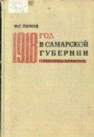 Попов Ф.Г. 1918 год в Самарской губернии