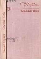 Шубин Г. Красный Ярда: Повесть о Ярославе Гашеке