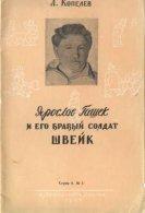 Копелев Л.З. Ярослав Гашек и его бравый солдат Швейк