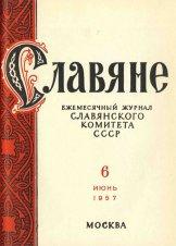 Сорокин В.В. Воспоминания о Ярославе Гашеке