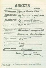 Анкета, которую Гашек заполнял в декабре 1918 года в Бугульме