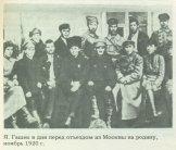 Я. Гашек перед отъездом из Москвы на родину, ноябрь 1920 г.