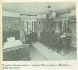 В этой комнате своего домика Гашек писал «Швейка», здесь он умер