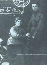 Гашек с Александрой Львовой. Красноярск, 1920