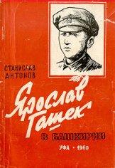 Антонов С.  Ярослав Гашек в Башкирии
