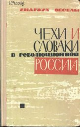Веселы Индржих. Чехи и словаки в революционной России