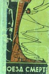 Попов Ф.Г. Поезд смерти. Куйбышев, 1966.