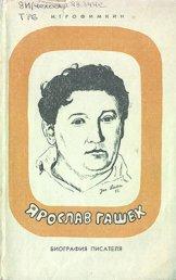 Трофимкин И.И. Ярослав Гашек. Биография писателя