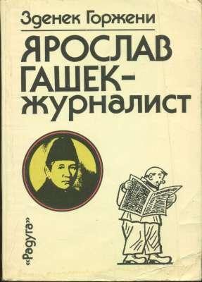 Горжени Зденек. Ярослав Гашек – журналист