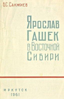 Санжиев Б.С. Ярослав Гашек в Восточной Сибири
